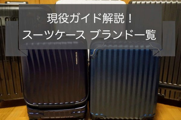 スーツケースのブランド一覧