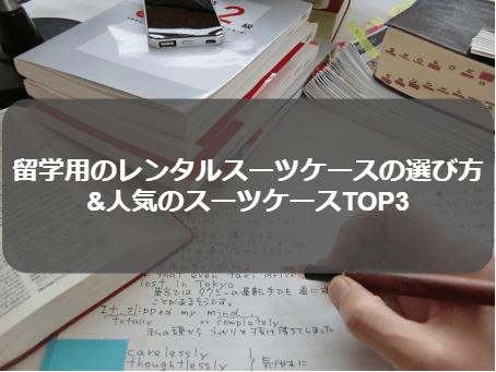 留学用のレンタルスーツケースの選び方【割引クーポンP】