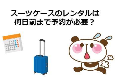 スーツケースのレンタルは何日前までに予約が必要?旅ガイドが解説!
