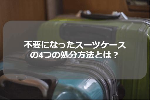スーツケースの処分はどうしたら良い?海外ガイドが4つの方法を紹介!
