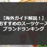 スーツケースのおすすめブランドランキング30選!海外ガイド歴10年が解説!