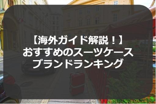 【海外ガイド解説!】 おすすめのスーツケース ブランドランキング