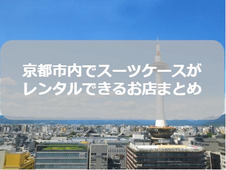 料金比較|京都でスーツケースレンタル4選!一番お得なのは?