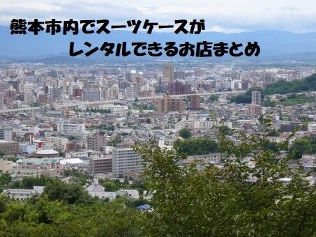 料金比較|熊本でスーツケースレンタル5選!一番お得なのは?