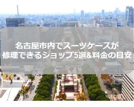 名古屋市内のスーツケース修理スポット5選&料金の目安