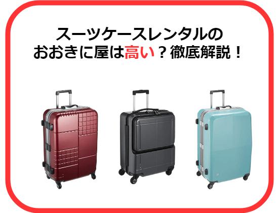スーツケースレンタルの「おおきに屋」は高い!?料金を徹底比較!