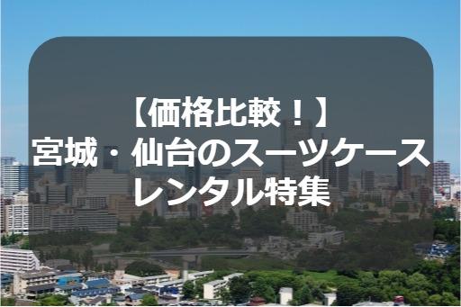 【価格比較!】 宮城・仙台のスーツケース レンタル特集