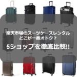 【料金徹底比較】楽天スーツケースレンタル5ショップで一番安いのは?