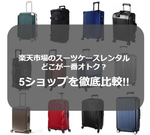 【料金比較】楽天スーツケースレンタル5ショップで一番安いのは?