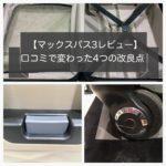 レビュー|プロテカ・マックスパス3!H2sから4つの改良【口コミは?】