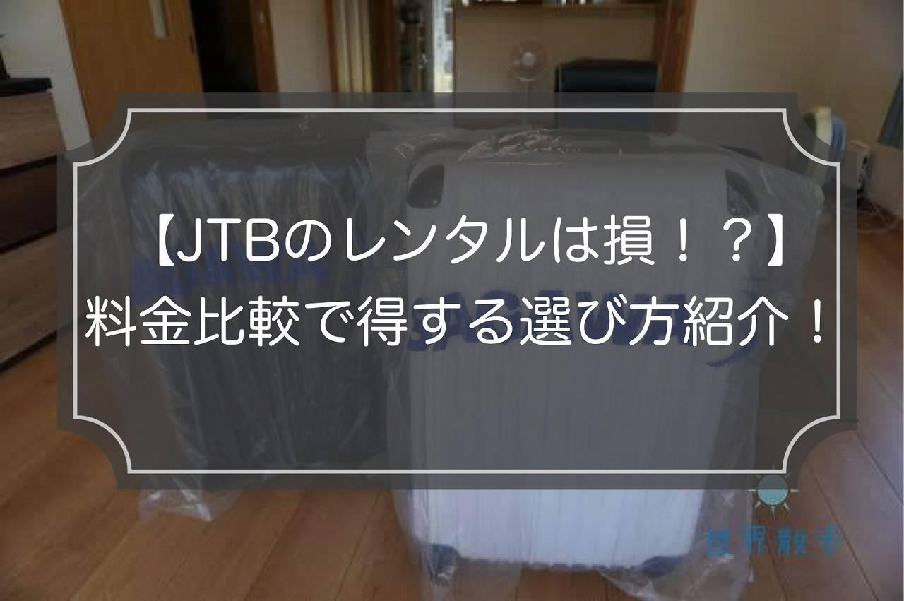 JTBのスーツケースレンタルは損