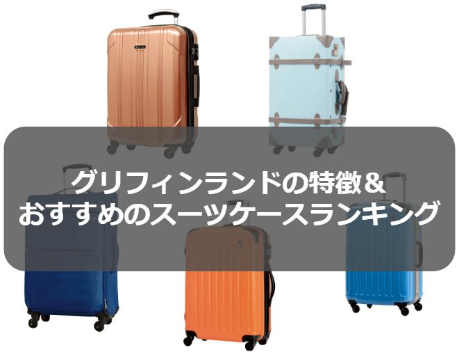 グリフィンランドの魅力とは?口コミ評判のスーツケース6選ランキング!