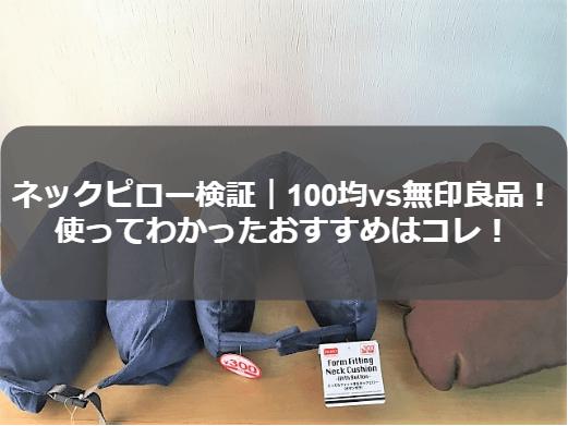 ネックピロー検証|ダイソー100均・300均vs無印良品!違いは!?