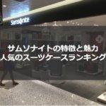 サムソナイトの魅力|口コミ評判のスーツケースランキング5選!