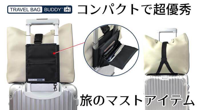 Travel Bag Buddy|貴重品をスマート収納&荷物を固定できるオーガナイザーバッグ