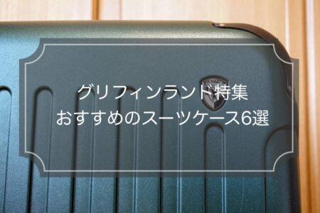 【グリフィンランドの魅力とは】おすすめのスーツケース6選&口コミ評判