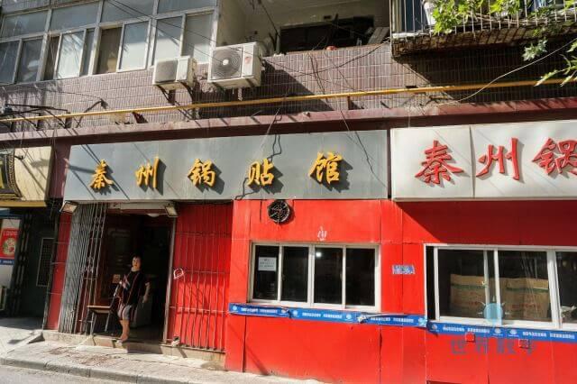 西安で食べる焼き餃子のお店