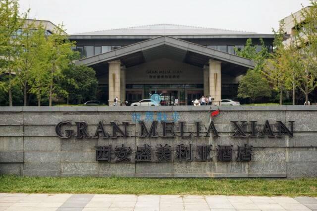 グランメリアホテル西安の外観