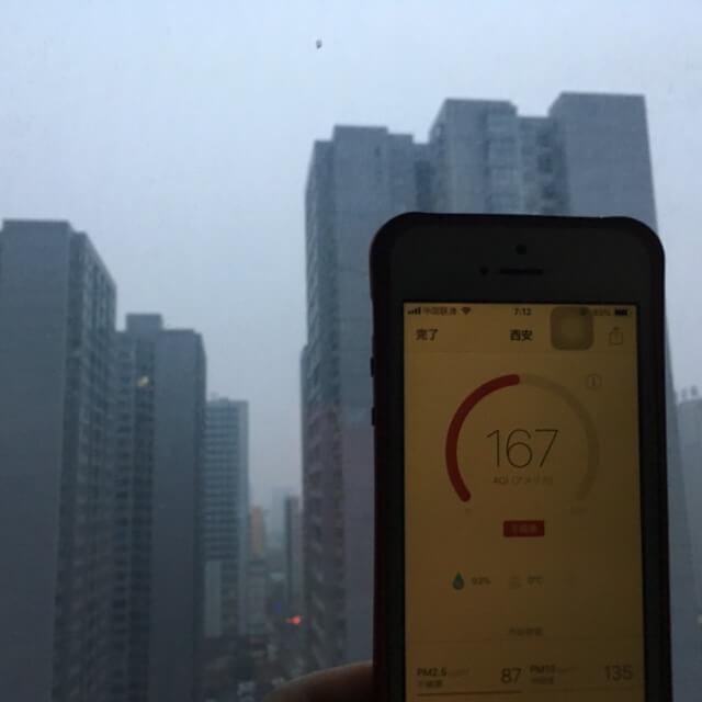 西安観光はPM2.5対策が必須!現地ガイドおすすめの大気汚染対策