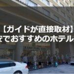 【ガイドが紹介!】西安で観光におすすめの厳選ホテル8選!