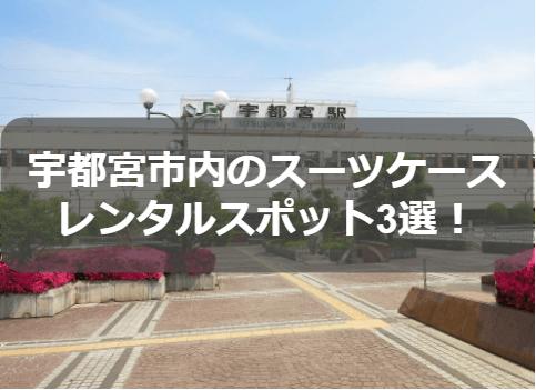料金比較|栃木宇都宮でスーツケースレンタル5選!一番お得なのは?