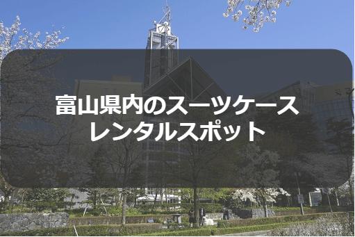 料金比較|富山でスーツケースレンタル3選!一番お得なのは?