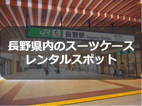 料金比較|長野からスーツケースレンタル4選!一番お得なのは?