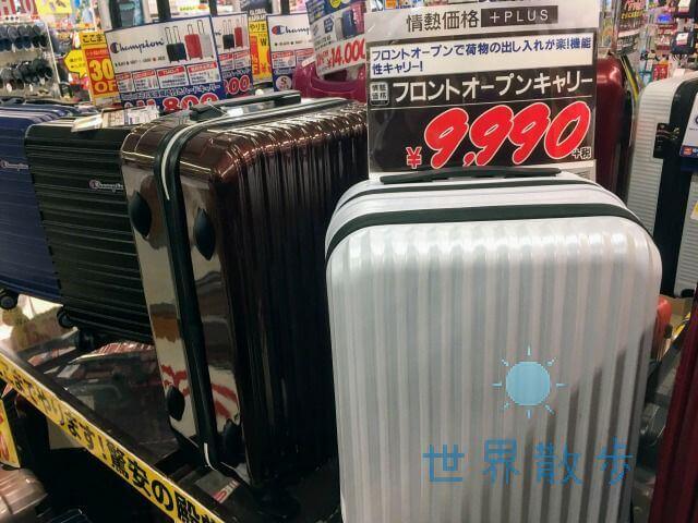 ドンキホーテのスーツケース