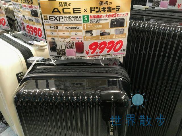エースとドンキのスーツケース