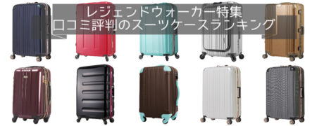 レジェンドウォーカーの口コミ評判スーツケースランキング