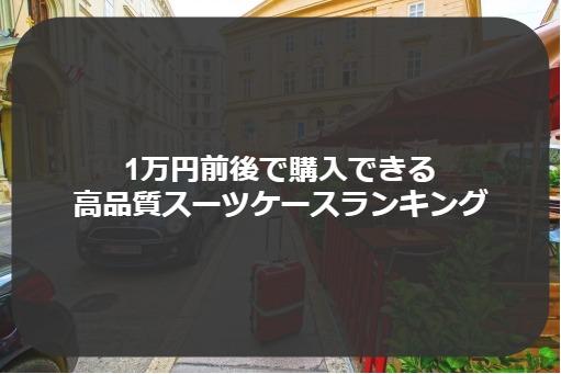 1万円前後で購入できる 高品質スーツケースランキング