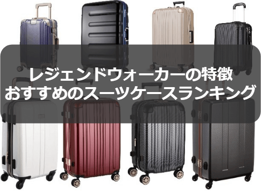 9c561eb067 レジェンドウォーカーの評判&口コミ|おすすめのスーツケースランキング ...