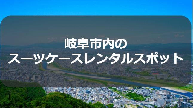 岐阜市内の空からの風景