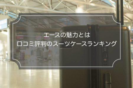 エースのスーツケースの特徴