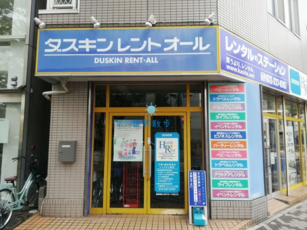 堺市ダスキンレントオールの店舗画像