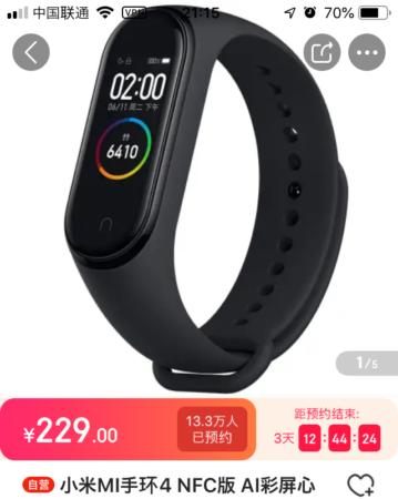 NFC版は229元