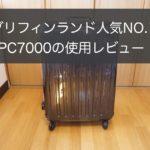 【自腹レビュー】グリフィンランドPC7000!口コミではわからないメリット・デメリット