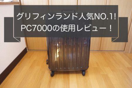 【PC7000レビュー】グリフィンランドの人気NO.1の実力とは?|口コミ評判
