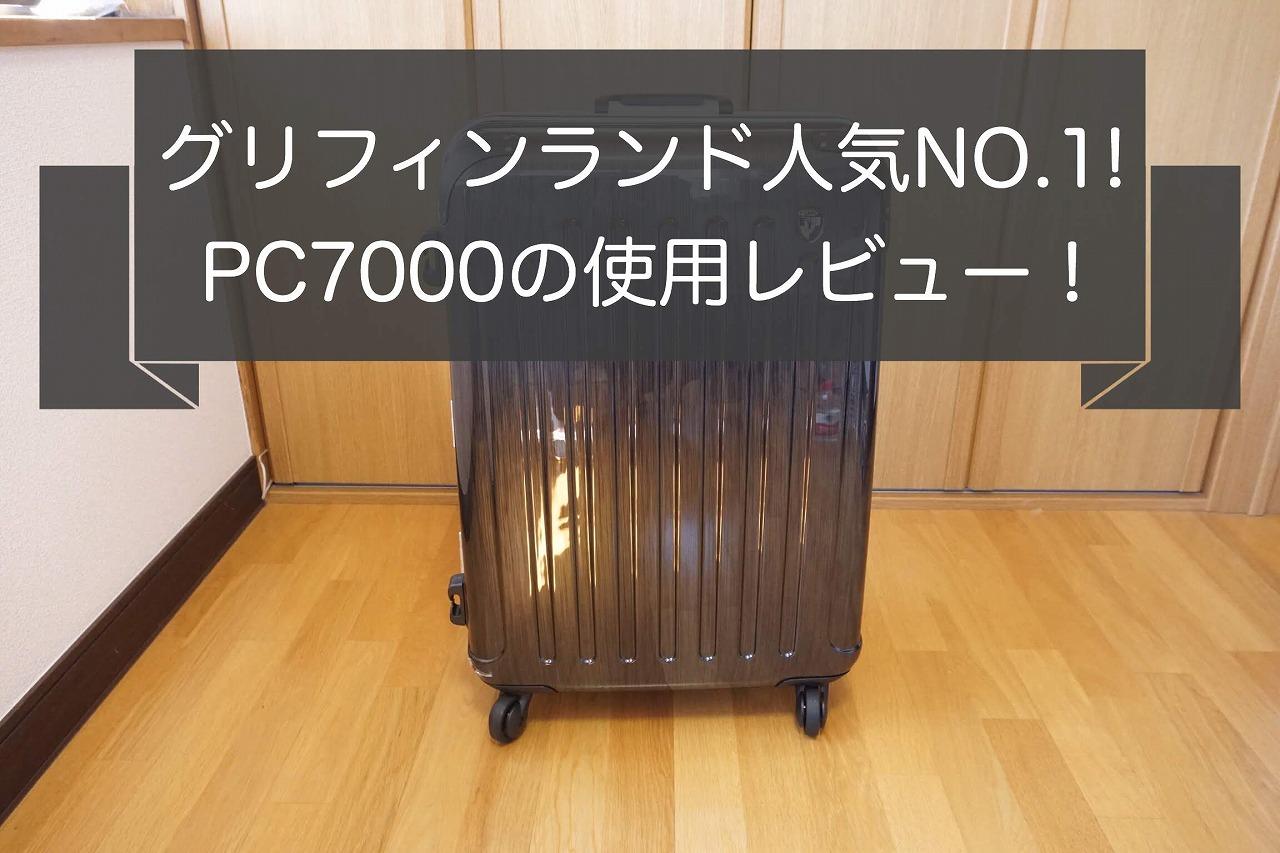 グリフィンランドPC7000のレビュー