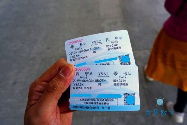 チャカ塩湖行きの切符
