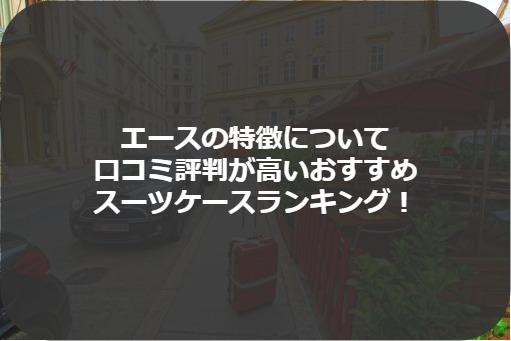 エースの特徴について 口コミ評判が高いおすすめ スーツケースランキング!