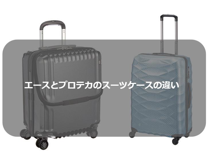 エースとプロテカのスーツケースの違い