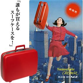 国産スーツケースのデボネア