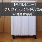 【自腹レビュー】グリフィンランドPC7258!口コミ通りこの軽さは本物!