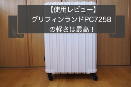 グリフィンランドのPC7258レビュー