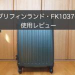【自腹レビュー】グリフィンランドFK1037-1の口コミ評判にはないメリット・デメリット!