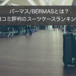 バーマスの魅力とは?口コミ評判のスーツケース5選ランキング!