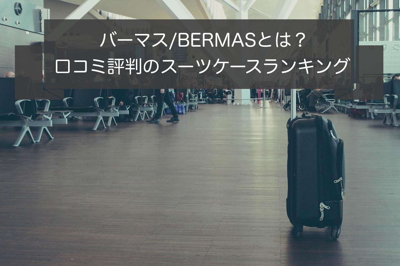 バーマスの口コミ評判スーツケース