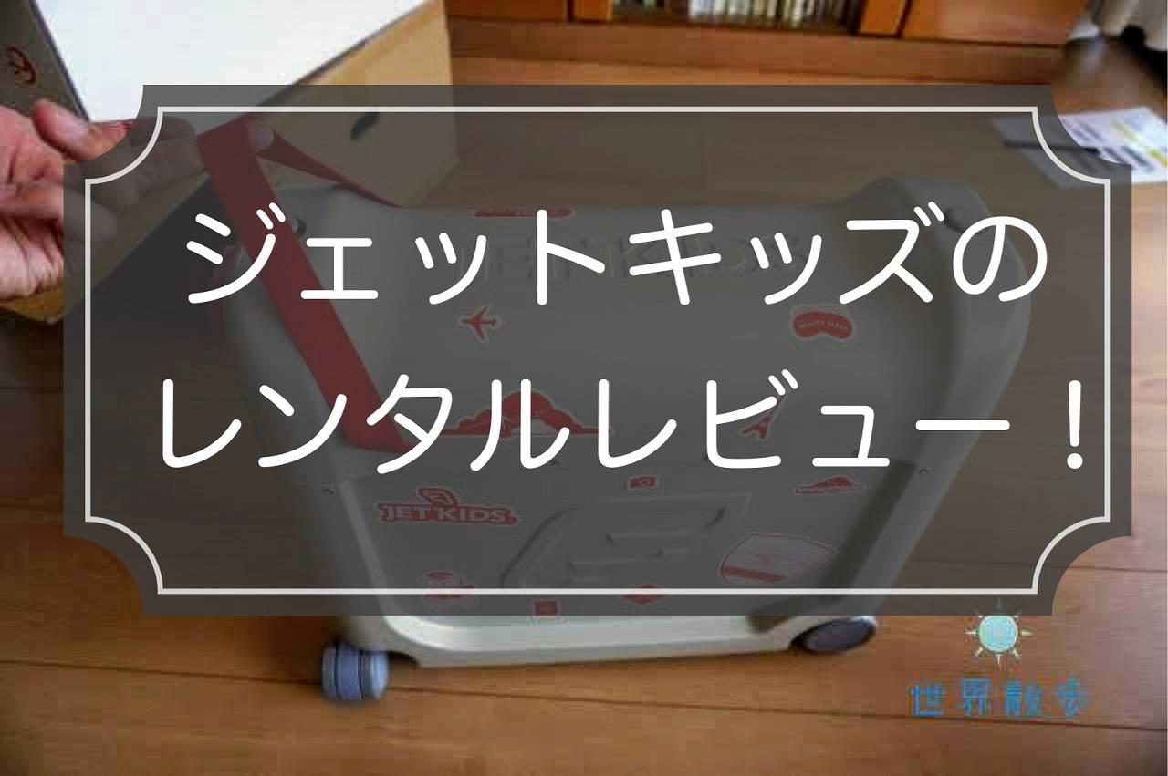 『ジェットキッズ』レンタルレビュー!口コミにない長所・短所!
