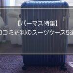 バーマス特集 スーツケース5選の口コミ評判ランキング!